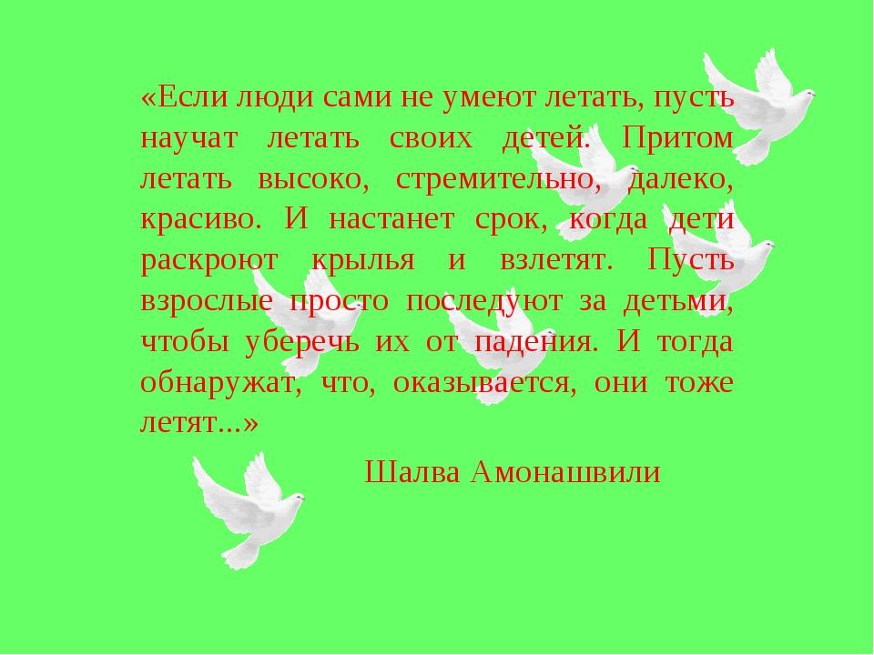 «Если люди сами не умеют летать, пусть научат летать своих детей. Притом лета...