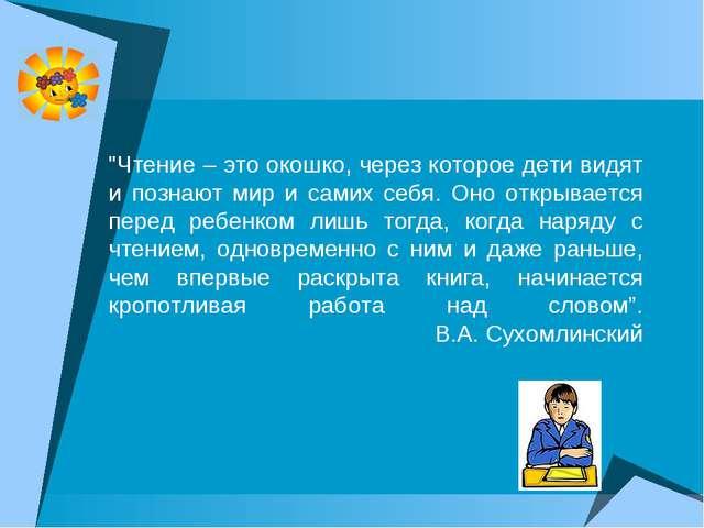 """""""Чтение – это окошко, через которое дети видят и познают мир и самих себя. Он..."""