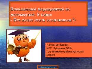 Учитель математики МОУ «Тубинская СОШ», Усть-Илимского района Иркутской облас