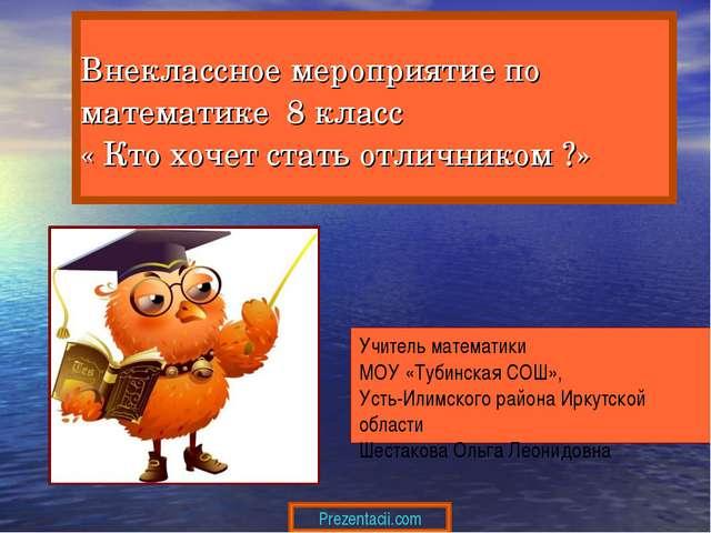 Учитель математики МОУ «Тубинская СОШ», Усть-Илимского района Иркутской облас...