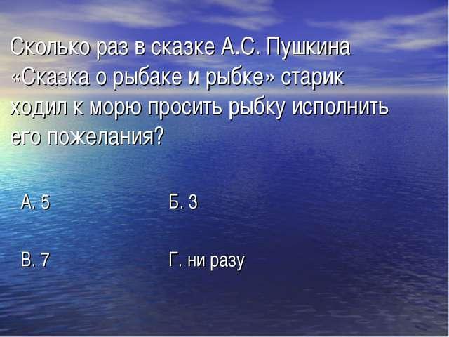 Сколько раз в сказке А.С. Пушкина «Сказка о рыбаке и рыбке» старик ходил к мо...