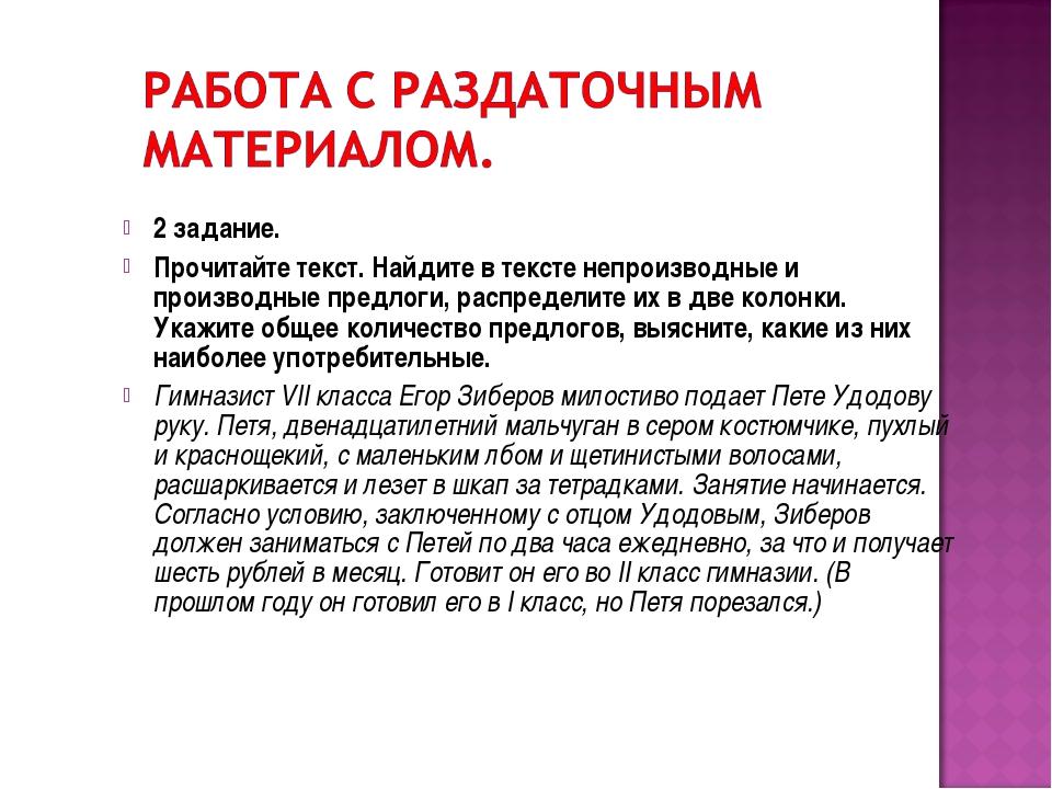 2 задание. Прочитайте текст. Найдите в тексте непроизводные и производные пре...