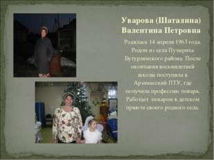Родилась 14 апреля 1963 года. Родом из села Пузыриха Бутурлинского района. По