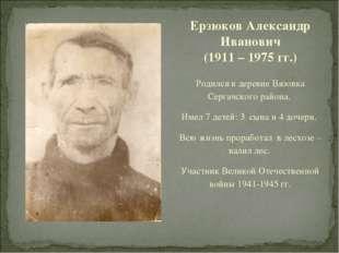 Родился в деревне Вязовка Сергачского района. Имел 7 детей: 3 сына и 4 дочери