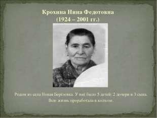Родом из села Новая Берёзовка. У неё было 5 детей: 2 дочери и 3 сына. Всю жиз