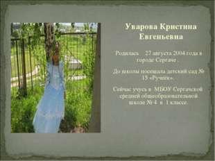 Родилась 27 августа 2004 года в городе Сергаче . До школы посещала детский са