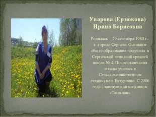 Родилась 29 сентября 1980 г. в городе Сергаче. Основное общее образование пол