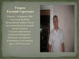 Родился 06 февраля 1986 года в селе Ягубовка Бутурлинского района. После окон