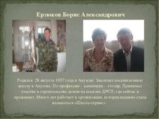 Родился 28 августа 1957 года в Акузове. Закончил восьмилетнюю школу в Акузове