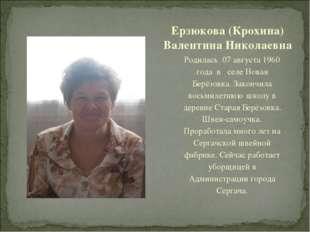Родилась 07 августа 1960 года в селе Новая Берёзовка. Закончила восьмилетнюю