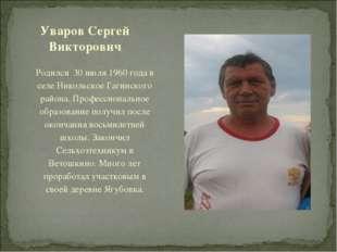 Родился 30 июля 1960 года в селе Никольское Гагинского района. Профессиональн