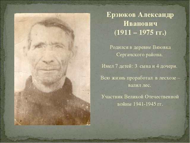Родился в деревне Вязовка Сергачского района. Имел 7 детей: 3 сына и 4 дочери...