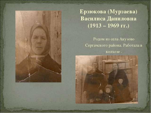 Родом из села Акузово Сергачского района. Работала в колхозе . Ерзюкова (Мурз...