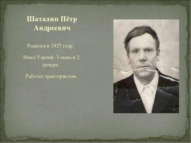 Родился в 1927 году. Имел 5 детей: 3 сына и 2 дочери. Работал трактористом. Ш...