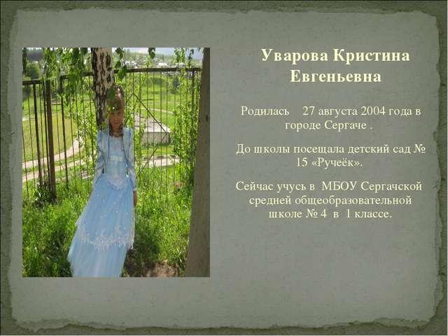 Родилась 27 августа 2004 года в городе Сергаче . До школы посещала детский са...