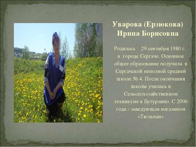 Родилась 29 сентября 1980 г. в городе Сергаче. Основное общее образование пол...