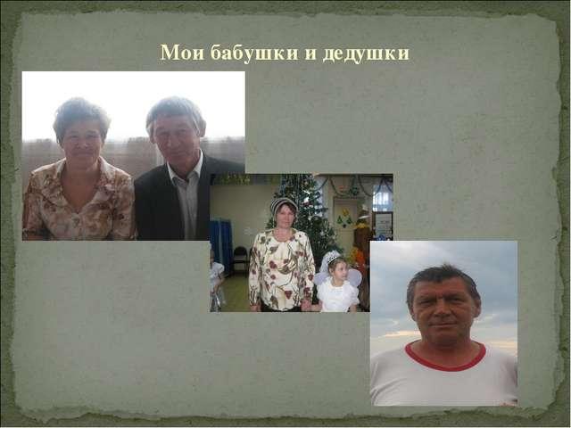 Мои бабушки и дедушки