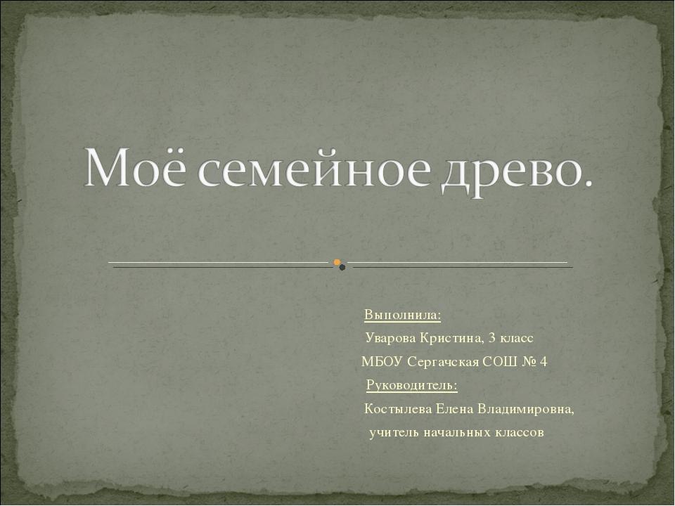 Выполнила: Уварова Кристина, 3 класс МБОУ Сергачская СОШ № 4 Руководитель: К...