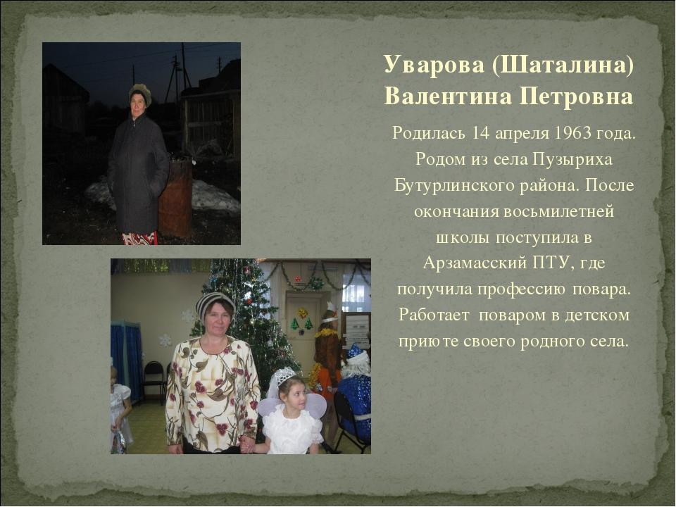 Родилась 14 апреля 1963 года. Родом из села Пузыриха Бутурлинского района. По...