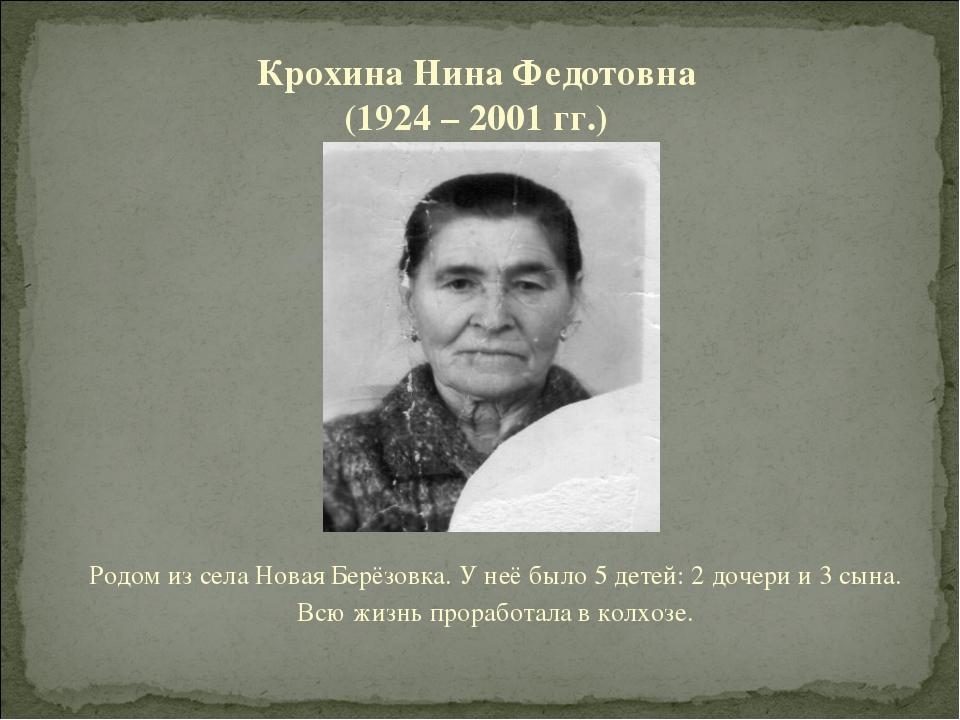 Родом из села Новая Берёзовка. У неё было 5 детей: 2 дочери и 3 сына. Всю жиз...