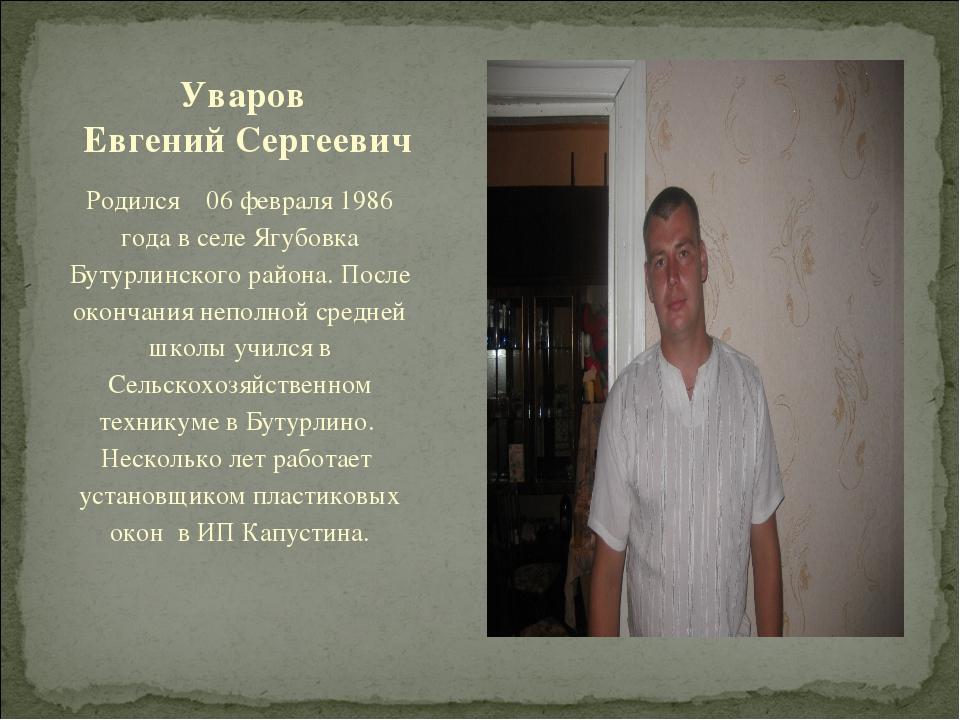 Родился 06 февраля 1986 года в селе Ягубовка Бутурлинского района. После окон...