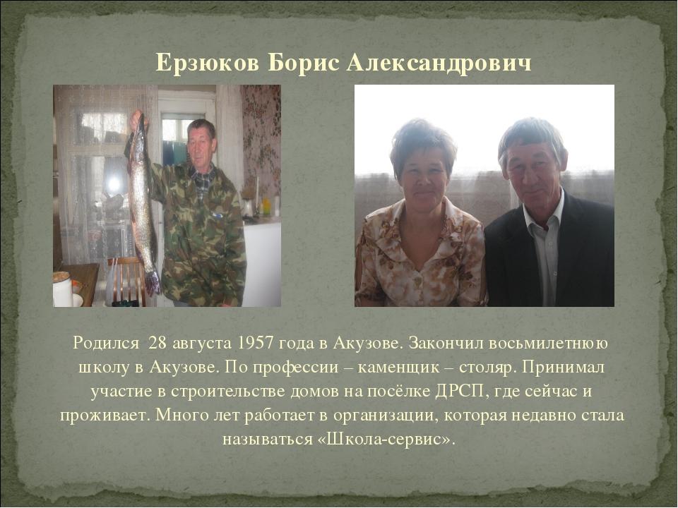 Родился 28 августа 1957 года в Акузове. Закончил восьмилетнюю школу в Акузове...