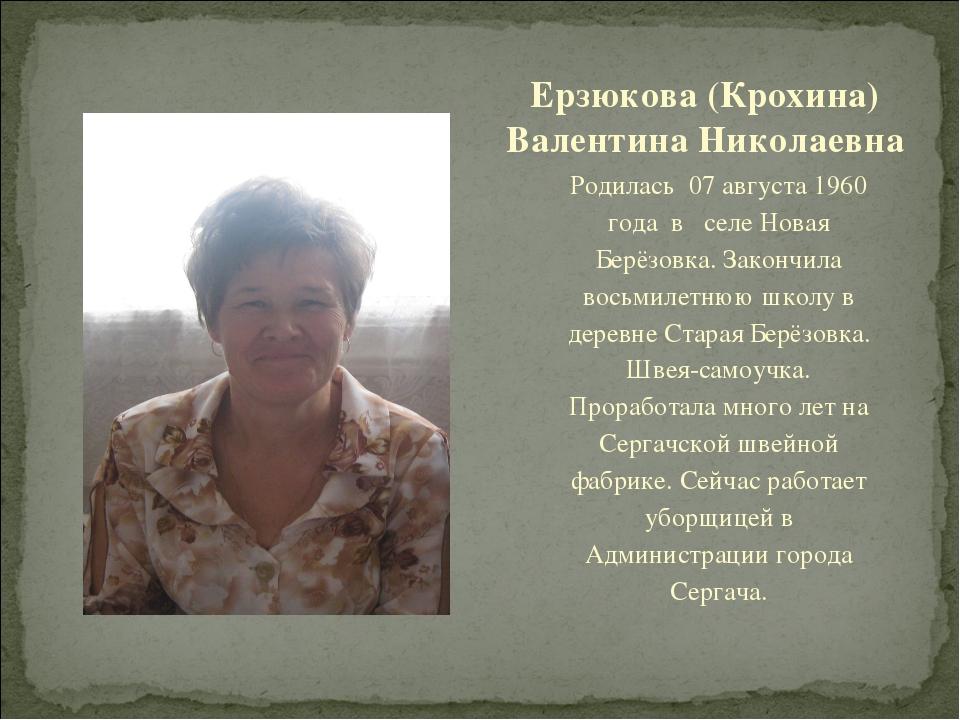 Родилась 07 августа 1960 года в селе Новая Берёзовка. Закончила восьмилетнюю...