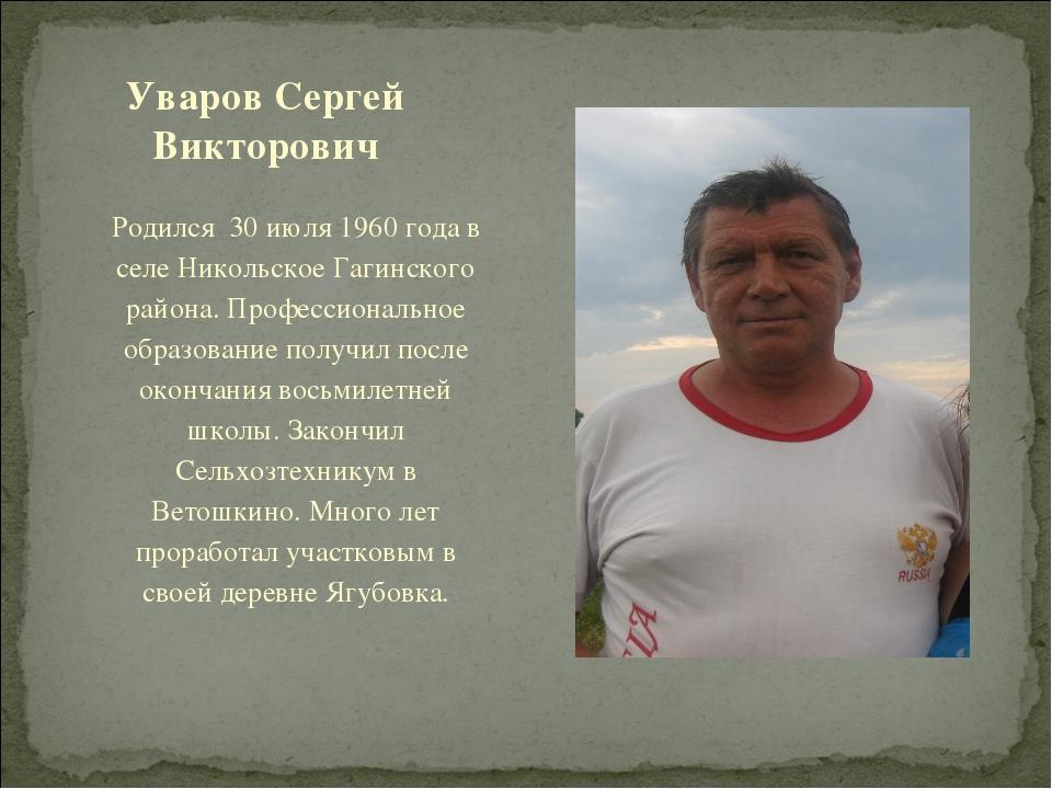 Родился 30 июля 1960 года в селе Никольское Гагинского района. Профессиональн...
