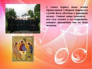 С самых первых веков жизни Православной Соборной Церкви вся служба была облеч
