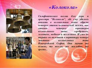 """Симфоническая поэма для хора и оркестра """"Колокола"""", где ему удалось вписать в"""