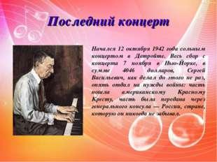 Последний концерт Начался 12 октября 1942 года сольным концертом в Детройте.
