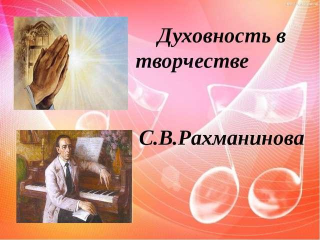 Духовность в творчестве С.В.Рахманинова
