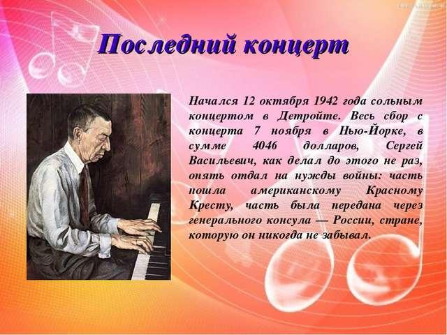 Последний концерт Начался 12 октября 1942 года сольным концертом в Детройте....