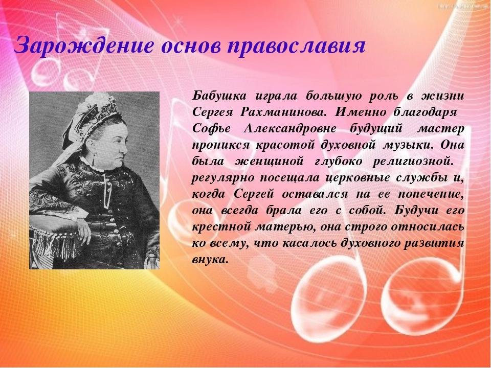 Бабушка играла большую роль в жизни Сергея Рахманинова. Именно благодаря Софь...