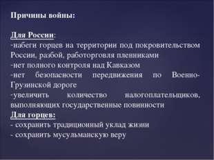 Причины войны: Для России: набеги горцев на территории под покровительством Р