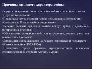 Причины затяжного характера войны: У русской армии нет опыта ведения войны в
