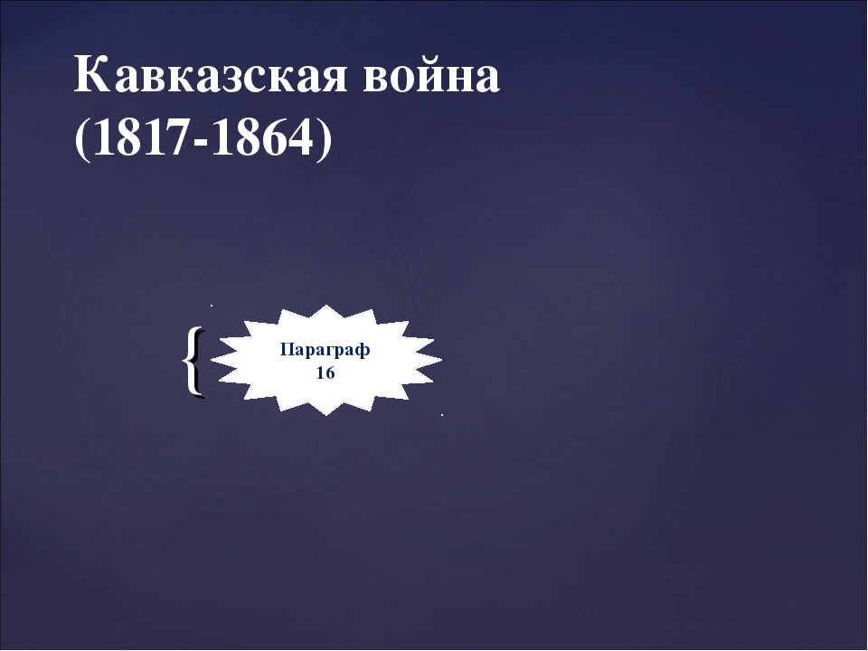 Кавказская война (1817-1864) Параграф 16 {