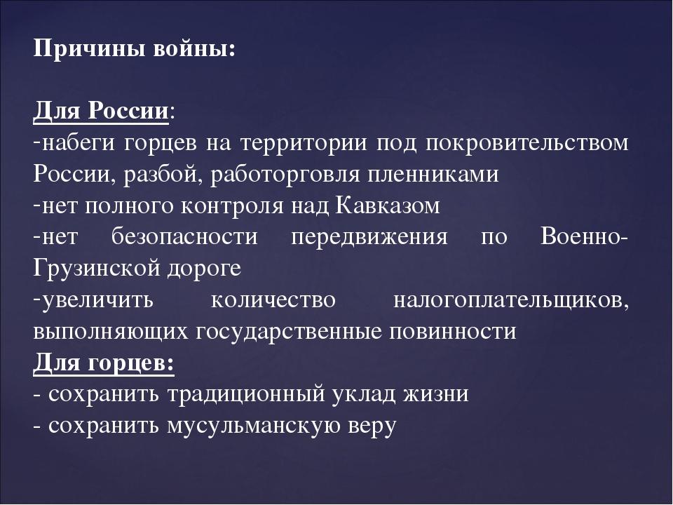 Причины войны: Для России: набеги горцев на территории под покровительством Р...