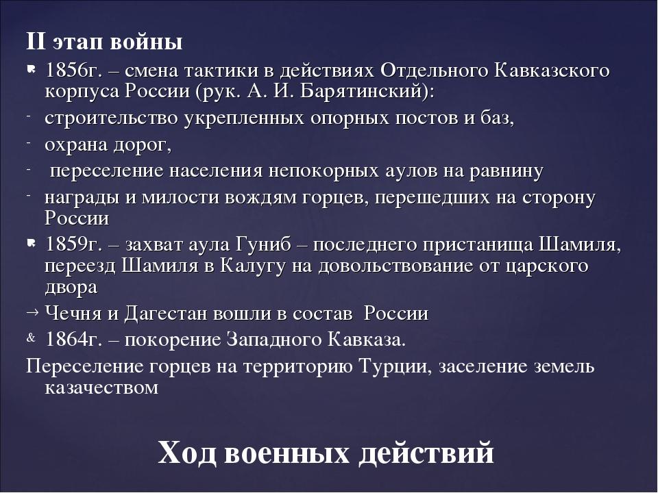 II этап войны 1856г. – смена тактики в действиях Отдельного Кавказского корп...