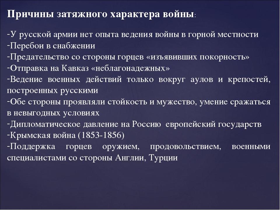 Причины затяжного характера войны: У русской армии нет опыта ведения войны в...
