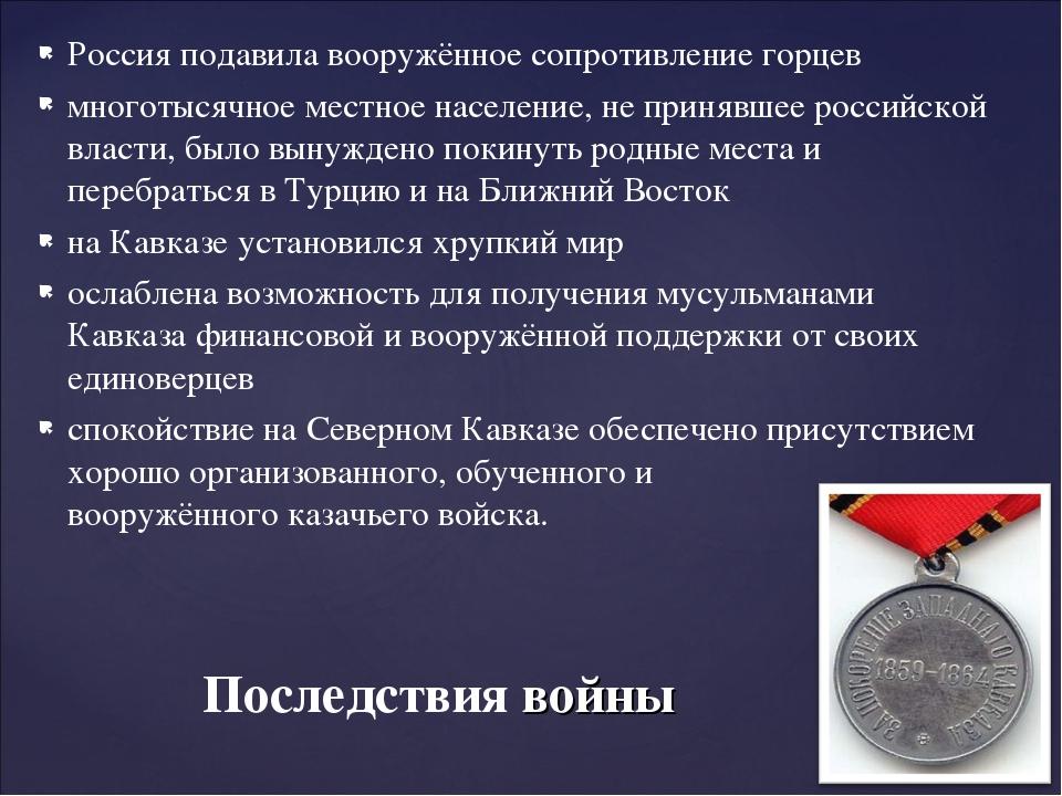 Россия подавила вооружённое сопротивление горцев многотысячное местное населе...