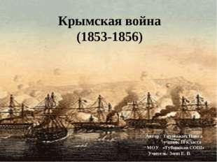 Крымская война (1853-1856) Автор: Тихоньких Павел ученик 10 класса МОУ «Тубин