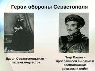 Дарья Севастопольская – первая медсестра Петр Кошка – прославился вылазки в р