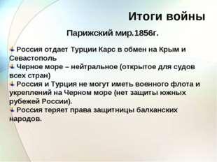 Россия отдает Турции Карс в обмен на Крым и Севастополь Черное море – нейтра