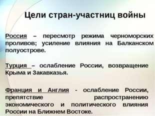 Цели стран-участниц войны Россия – пересмотр режима черноморских проливов; ус
