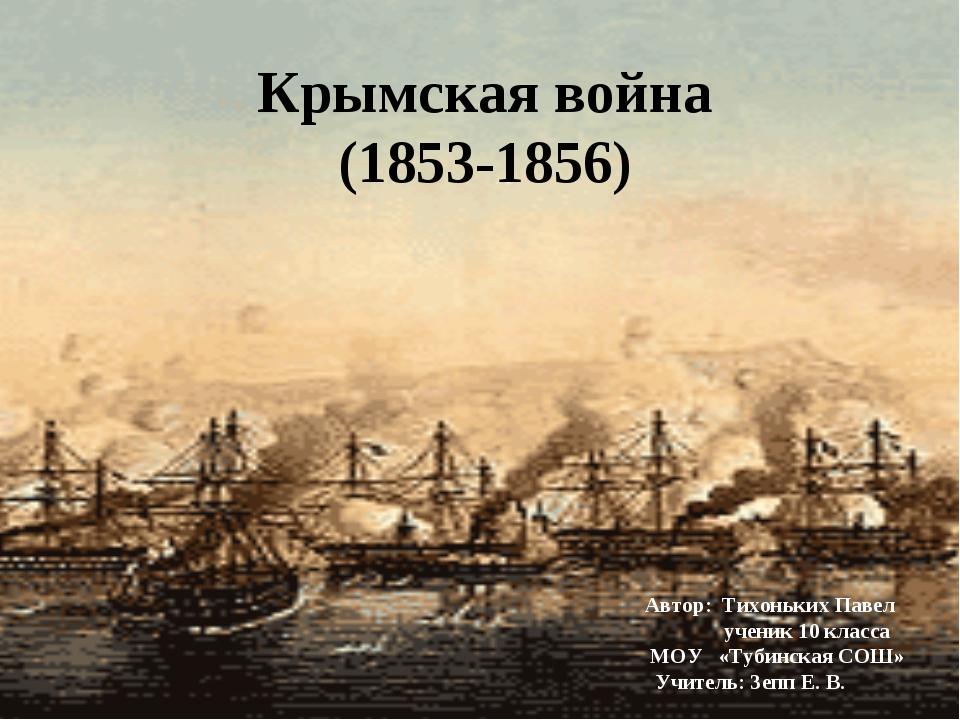 Крымская война (1853-1856) Автор: Тихоньких Павел ученик 10 класса МОУ «Тубин...