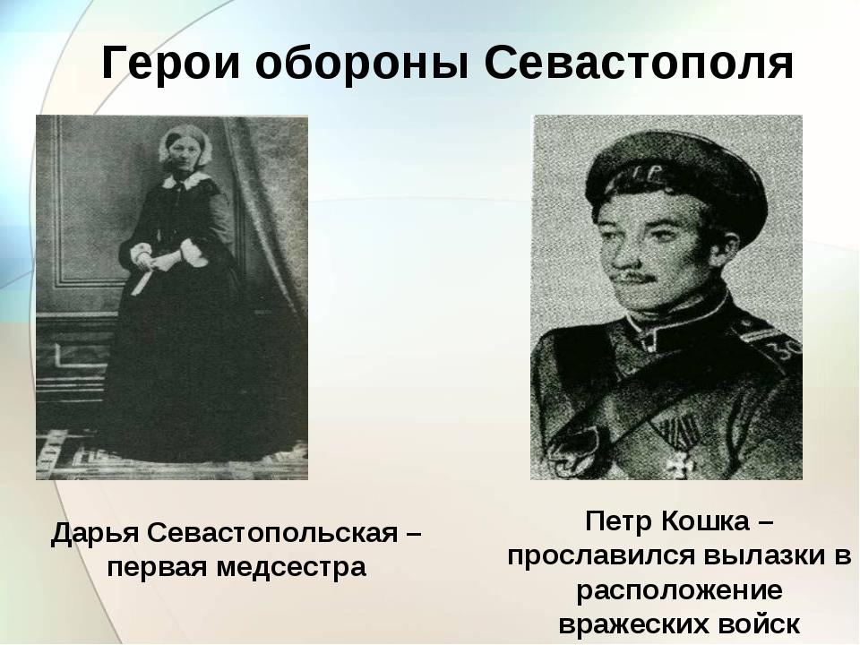 Дарья Севастопольская – первая медсестра Петр Кошка – прославился вылазки в р...