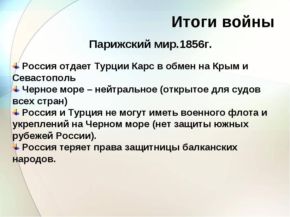 Россия отдает Турции Карс в обмен на Крым и Севастополь Черное море – нейтра...
