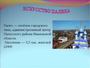 Палех — посёлок городского типа, административный центр Палехского района Ива