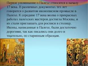Первое упоминание о Палехе относится к началу 17 века. В различных документах
